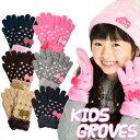 手袋 キッズ【メール便可】リボン 子供用手袋 てぶくろ グローブ 五本指 手袋