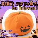 【メール便可】 帽子 かぼちゃ ハロウィン 仮装 ベビー 赤ちゃん