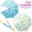 しずく柄長傘 キッズ 傘 子供 子ども 子供用 女の子 透明窓付 グラスファイバー S M L