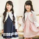 入学式 七五三 子供服 スーツ 女の子 メアリー 丸襟つきボ...