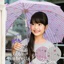傘 子供用 女の子 キッズ 50 55 センチ [ 子供 小...