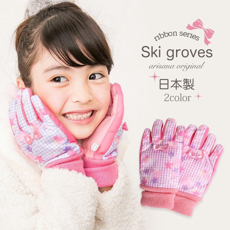 日本製スキー手袋キッズジュニア星チェックリボン裏起毛子供女の子通学防寒対策手袋ナイロン素材定番シンプ