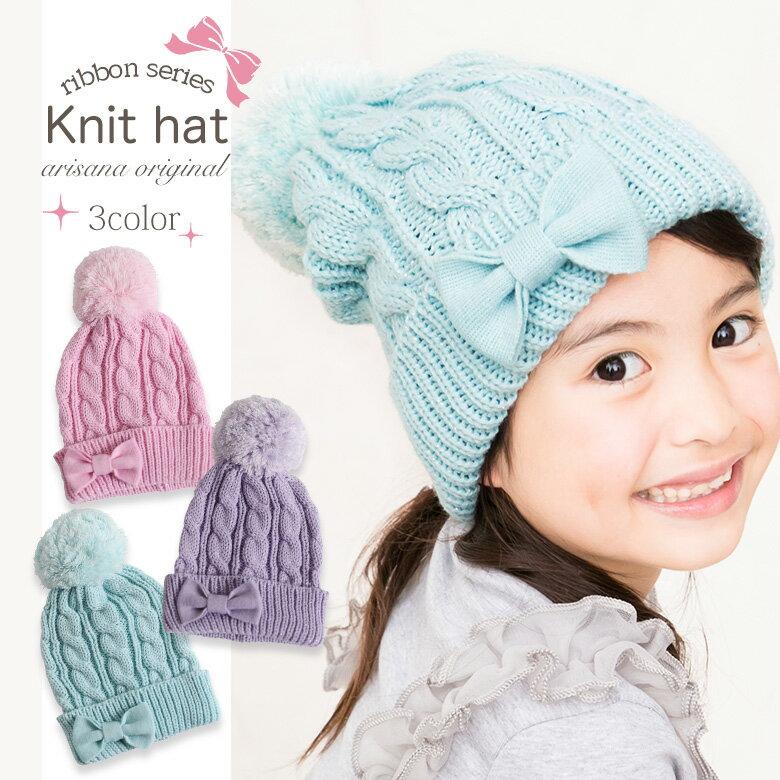 ニット帽ケーブルニットキッズジュニア子供女の子通学防寒対策ニット帽子定番シンプルarisana