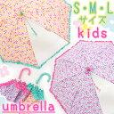 傘 女の子 子供 女の子傘 花柄長傘 キッズ 子供 傘 女