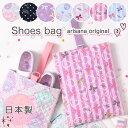【日本製】シューズバッグ 女の子 上履き入れ 小学校 サイズ [ 上履き袋 上靴入れ 上