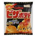 カルビー ピザポテト 63g×24個 【送料無料】