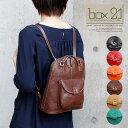 2wayリュック box21 ボックス21 エリーゼ バッファロー革 肩掛けバッグ【B5】1334203【店頭受取対応商品】