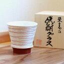 【有田焼 お酒の器ギフト】寿(赤) 至高の焼酎グラス(木箱入)   【あす楽対応商品】(月〜土)※12時までのご注文で翌日お届けが可能です