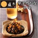 食べログ(もつ鍋)のレビュー数、日本一。【蟻月】からし高菜(中辛)