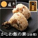 食べログ(もつ鍋)のレビュー数、日本一。【蟻月】かしわ飯の素