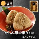 食べログ(もつ鍋)のレビュー数、日本一。【蟻月】かしわ飯の素(5パックセット)