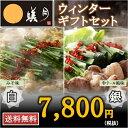 食べログ(もつ鍋)のレビュー数、日本一。【蟻月】白と銀のもつ鍋セット。送料無料!