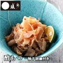 【蟻月】食べログ(もつ鍋)のレビュー数、日本一。酢もつ2パックセット