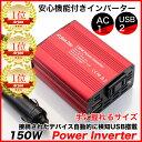【高評価レビュー4.6!】ランキング1位 インバーター 12V 100V...