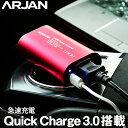 【Quick Charge 3.0 】イ...
