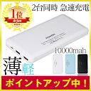 【 ランキング1位!】 モバイルバッテリー 大容量 1000...