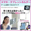 タブレット アームスタンド スマホ スタンド フレキシブルアーム 卓上ホルダー クリップ式 スマートフォン スマホ iPhone7 iPhone6s Plus アイフォン Galaxy iPad air mini iPhone対応 360度回転 110cm ArjanDio