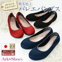 【送料無料】【信頼の日本製!】3色から選べる♪楽チンぺたんこバレエパンプス 撥水加工 パンプス フラットシューズ ローヒール プレーン 履きやすい やわらかい 足にフィット マタニティS M L LL 3L 大きいサイズ Ark-Shoes アークシューズ
