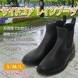 サイドゴアレインブーツ 洗えるインソール とっても柔らかなラバー素材 歩きやすく足にやさしい おしゃれ 雨靴 雨具 ショートブーツ ゴム 長靴 防水 靴 アウトドア ガーデニング ブラック S M L Ark-Shoes アークシューズ
