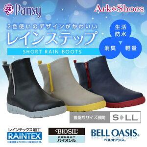 バイカラーのおしゃれなレインブーツ パンジーレインステップ レディース レインシューズ アウトドア ガーデニング ツートン 防水 梅雨 雨天 台風 傘 長靴 Ark-Shoes アークシューズ