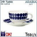 RoomClip商品情報 - アラビア 24h トゥオキオ ティーカップ&ソーサー コバルト ARABIA 24h Tuokio