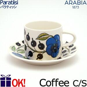 アラビア パラティッシ イエロー コーヒー ソーサー