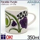 アラビア パラティッシ パープル マグカップ