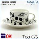 アラビア パラティッシ ブラック ティーカップ&ソーサー