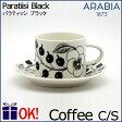 アラビア パラティッシ ブラック コーヒーカップ&ソーサー