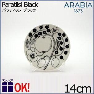 アラビア パラティッシ ブラック プレート