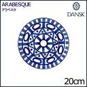 ダンスク DANSK アラベスク ARABESQUE サラダプレート 20cm 02211AL