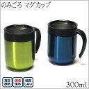飲みごろ マグカップ 300mlネイビー グリーン DSMC-30MNB DSMC-30MGR 保温保冷 ステンレスマグ ダブルウォール