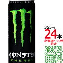 【送料無料 南東北?東海限定】モンスター エナジー 355ml缶 × 24本(1ケース) MONST