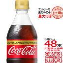 【送料無料 エントリーで最大10倍】コカ・コーラ ゼロカフェイン 500ml × 48本 (24本×2ケース) ノンカフェイン カフェインレス Coca Cola メーカー直送 コーラ直送