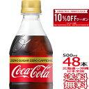 【送料無料 10%OFFクーポン配布中!】コカ・コーラ ゼロカフェイン 500ml × 48本 (24本×2ケース) ノンカフェイン カフェインレス Coca Cola メーカー直送 コーラ直送