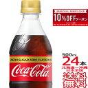 【送料無料 10%OFFクーポン配布中!】コカ・コーラ ゼロカフェイン 500ml × 24本 (1ケース) zero ノンカフェイン カフェインレス Coca Cola メーカー直送 コーラ直送