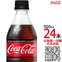 【日本全国 送料無料】コカ・コーラ <strong>ゼロ</strong>シュガー 500ml × 24本(1ケース)Zero Coca Cola メーカー直送 コーラ直送