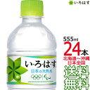 【日本全国 送料無料】い・ろ・は・す 天然水 555ml × 24本 (1ケース) いろはす I LOHAS 天然水 国内 軟水 コカ・コーラ Coca Cola メーカー直送 コーラ直送