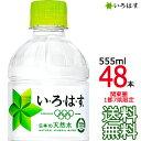 【北海道から関西まで送料無料】 い・ろ・は・す 天然水 555ml × 48本 (24本×2ケース