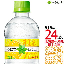 【日本全国 送料無料】い・ろ・は・す <strong>スパークリングれもん</strong> 515ml × 24本 (1ケース) レモン 檸檬 <strong>いろはす</strong> I LOHAS 天然水 国内 軟水 コカ・コーラ Coca Cola メーカー直送 コーラ直送