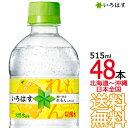 【送料無料 関東圏限定】 いろはす スパークリングれもん 515ml ペットボトル × 48本(24