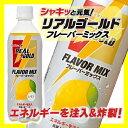 【2ケースまで送料同じ】リアルゴールド フレーバーミックスレモン 500mlPET ×24本(1ケース)炭酸飲料 コカコーラ エナジードリンク 【初回取引代引不可】