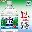 【送料無料 関東限定】 森の水だより 2L × 12本 (6本×2ケース) 国産天然水 日本アルプス...