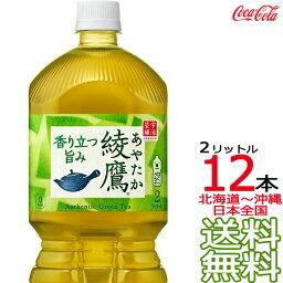 【送料無料 関東圏限定】綾鷹 2L × 12本 (6本×2ケース) 日本茶 緑茶 お茶 あやたか 2000ml <strong>コカ</strong>・コーラ Coca Cola 【関東圏1都7県以外は別途送料課金】【同梱不可】