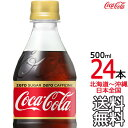【日本全国 送料無料】コカ コーラ ゼロカフェイン 500ml × 24本 (1ケース) zero ノンカフェイン カフェインレス Coca Cola メーカー直送 コーラ直送