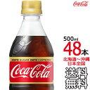 【日本全国 送料無料】コカ・コーラ ゼロカフェイン 500ml × 48本 (24本×2ケース)ノンカフェイン カフェインレス Coca Cola メーカー直送 コーラ直送