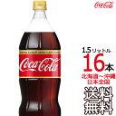 ショッピング500ml 【日本全国 送料無料】コカ・コーラ ゼロカフェイン 1.5L ペットボトル × 16本 (8本×2ケース)1500ml コカコーラ Coca Cola メーカー直送 コーラ直送