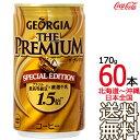 ショッピングcoca 【送料無料】ジョージア ザ・プレミアム スペシャルエディション 170g缶 × 60本 (30本×2ケース) GEORGIA コーヒー コカ・コーラ Coca Cola メーカー直送 コーラ直送