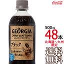 ジョージア ジャパン クラフトマン ブラック 500ml × 48本 (24本×2ケース) コーヒー 無糖 GEORGIA コカ・コーラ コカコーラ Coca Cola
