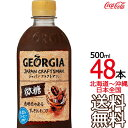 ジョージア ジャパン クラフトマン 微糖 500ml × 24本 (1ケース) GEORGIA コーヒー コカ・コーラ Coca Cola メーカー直送 コーラ直送